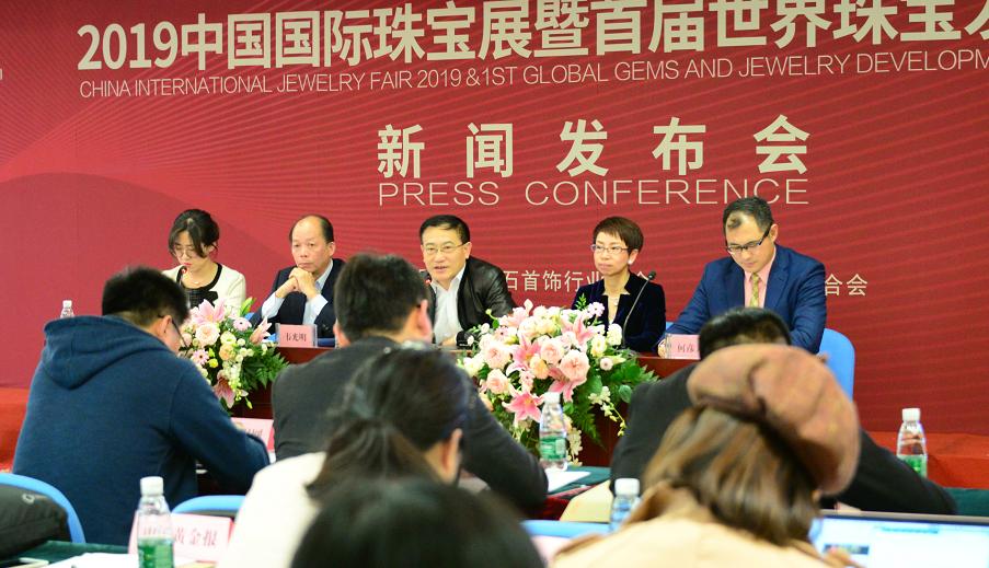 首届世界珠宝发展大会本月将在北京举办