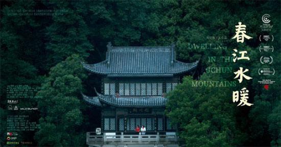 《春江水暖》入围澳门国际影展新华语映像单元