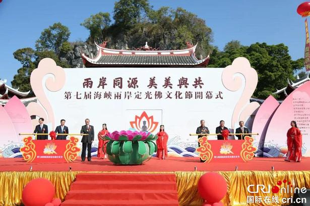 两岸同源 美美与共 第七届海峡两岸定光佛文化节在福建武平举行