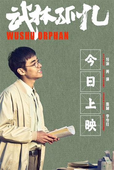 电影《武林孤儿》今日全国上映 荒诞幽默发人深