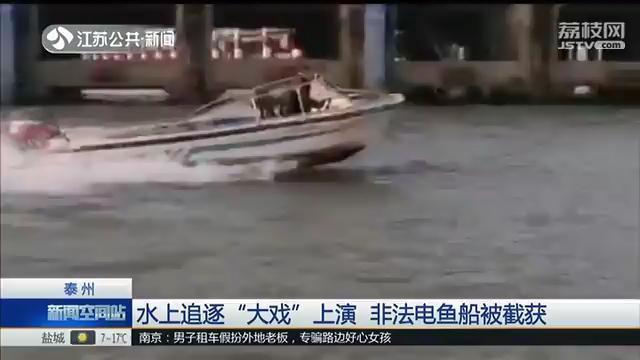 """江面上演追逐""""大戏"""",非法电鱼船被渔政执法截获"""