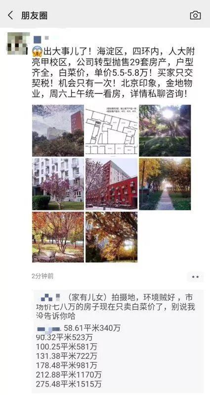 《家有儿女》拍摄地、北京学区房白菜价甩卖?真相是啥?