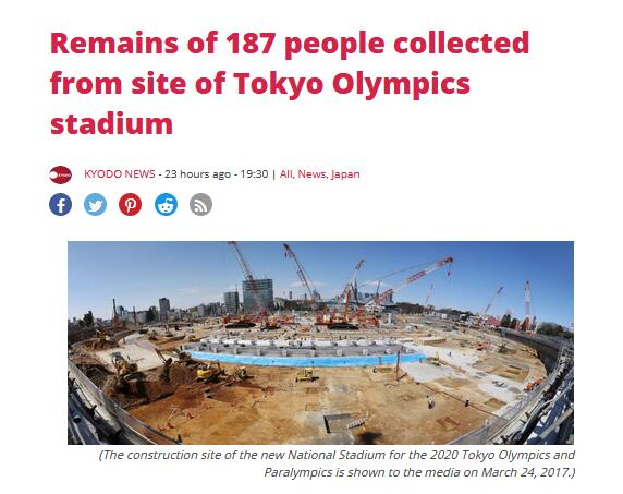 日媒:东京奥运主场馆开工前,曾现187具尸骨,包括婴儿