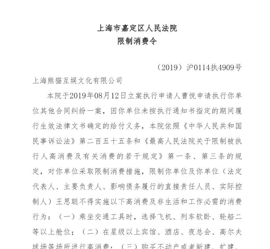 重磅!王思聪被法院发布限制消费令 不得实施高消费行为