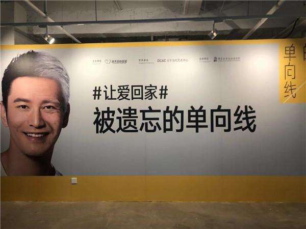 """""""被遗忘的单向线""""公益艺术展览在京开幕   黄晓明希望更多正能量"""
