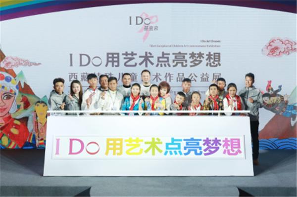 """<b>""""I Do用艺术点亮梦想""""西藏特殊儿童艺术作品公益展于京开幕</b>"""