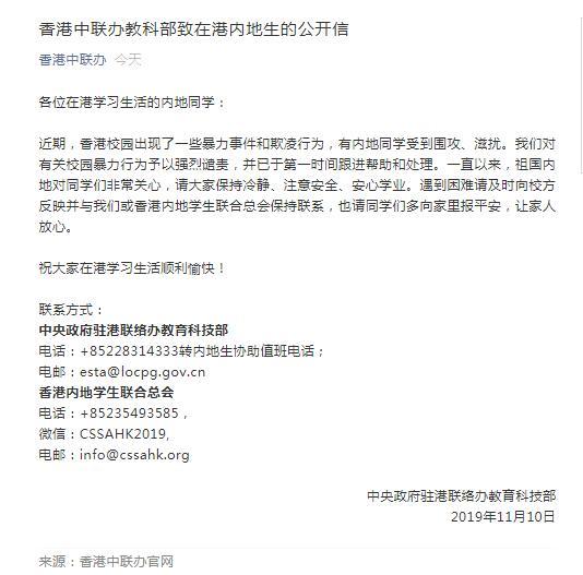 香港中联办致在港内地生公开信:有内地同学近期遭围攻滋扰,强烈谴责有关校园暴力行为