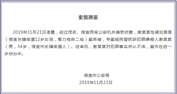 广东茂名智障女孩遭性侵怀孕案一审宣判 两被告人获刑