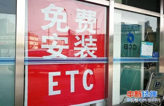 全國ETC用戶達1.81億,發行總任務完成94.84%