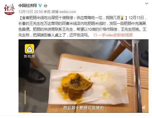 顾客肥肠米线吃出屎拒10倍赔偿:还开饭店吗?