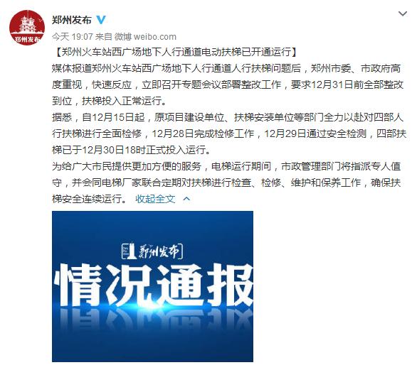 郑州火车站4部被闲置8年电动扶梯,通过安全检测已投入运行