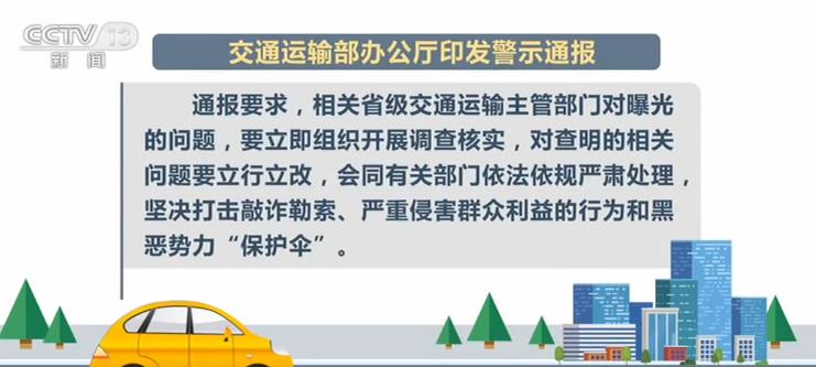 """交通运输部回应长途汽车""""宰客""""调查:严肃处理 坚决遏制"""