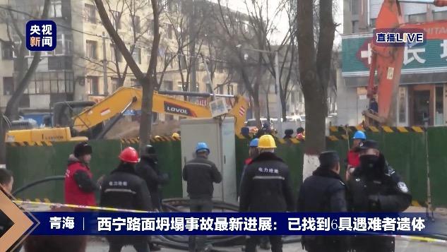 昨日青海西宁路面塌陷 目前已找到6具遇难者遗体