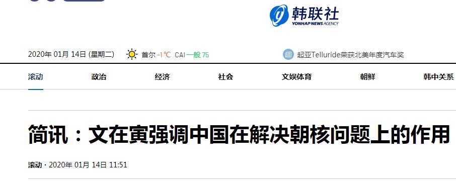 文在寅:中国在朝核问题上的作用十分重要,感谢