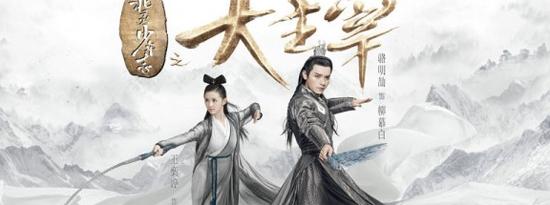 """《大主宰》曝唯美MV 王源欧阳娜娜""""为爱""""蜕变"""