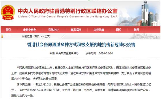 香港各界积极支援内地抗击疫情,向内地<span style='color:red;'>捐款</span>超10亿元人民币