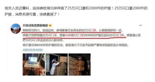 网曝徐峥向武汉捐医疗物资 包括一次性可视喉镜