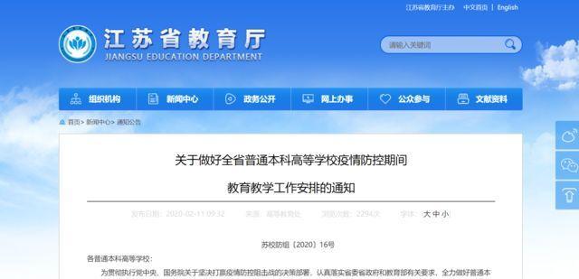 江苏:允许本科高校适当压缩双休日和暑假时间!