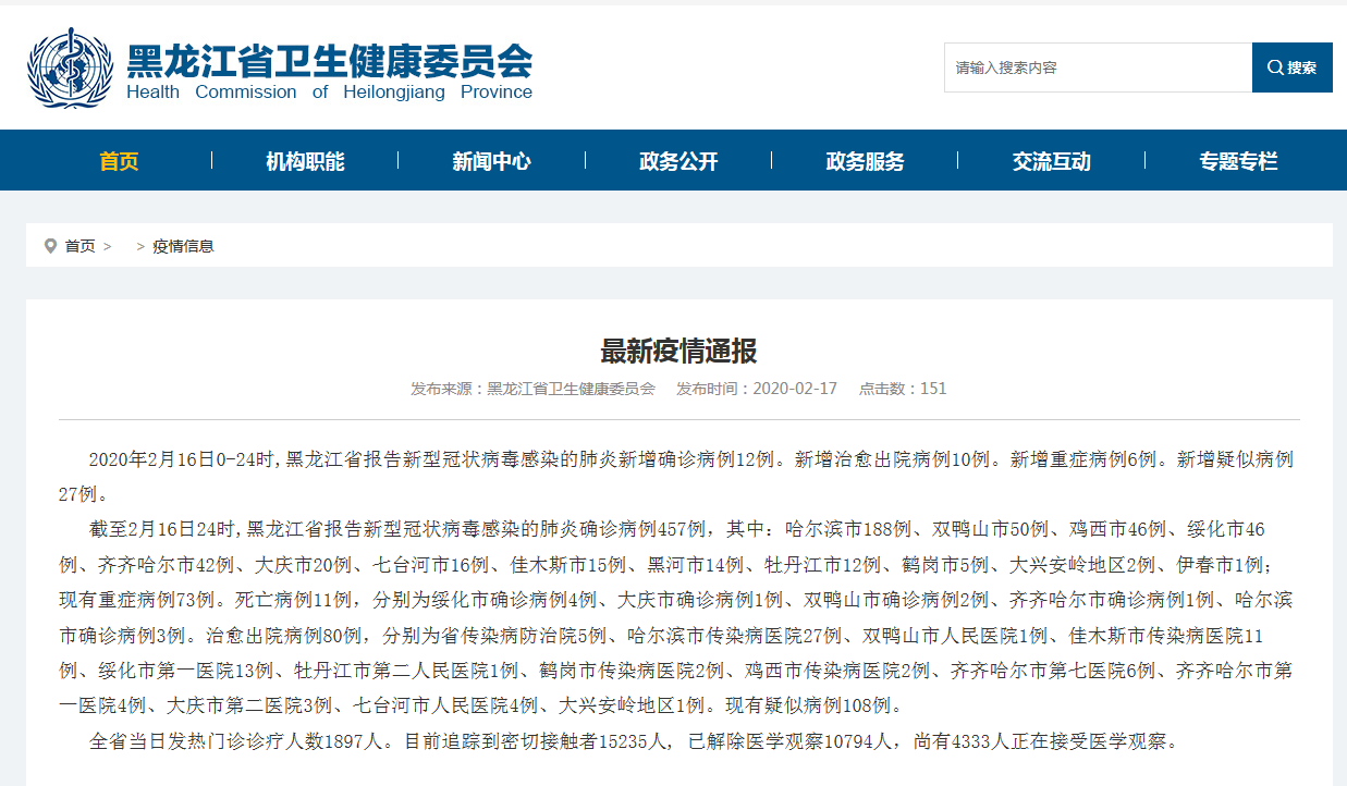 黑龙江省新型冠状病毒感染的肺炎新增确诊病例12例 累计457例