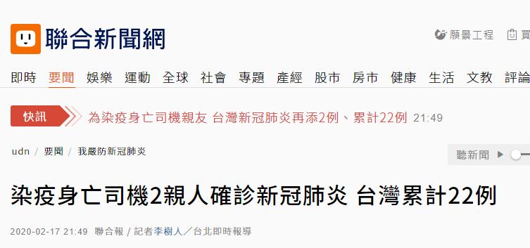 台湾新增2例新冠肺炎确诊病例,患者为首例死亡病例家人