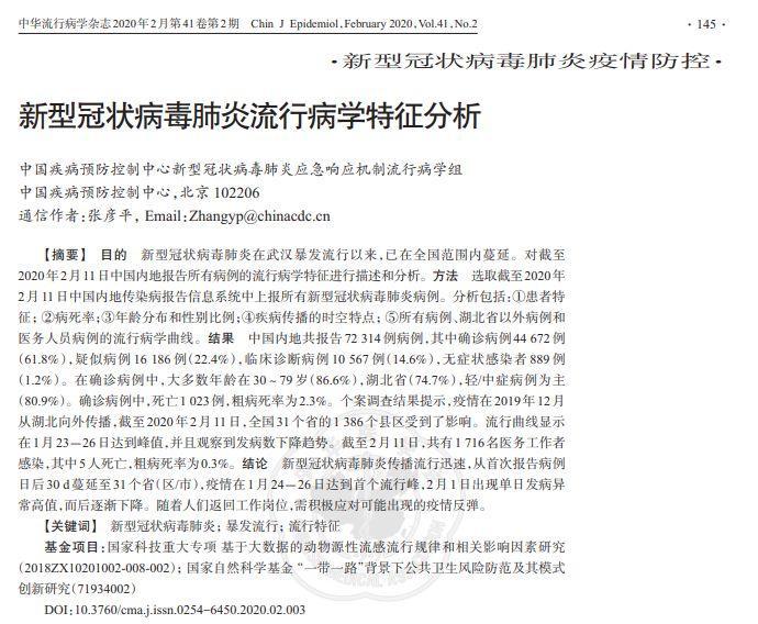 中国疾控中心最新重磅论文:1月11-20日感染者数量暴增