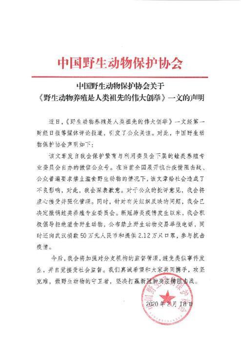 中国野生动物保护协会:决定撤销蛙类养殖专业委员会