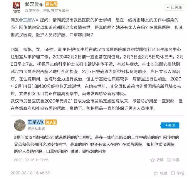 武汉官方回复网友提问时证实:护士柳帆和父母、弟弟都因新冠肺炎不幸去世