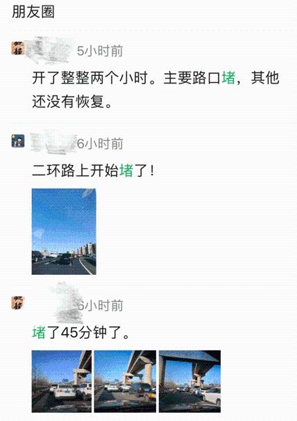 朋友圈奔走相告:北京、成都堵车了!