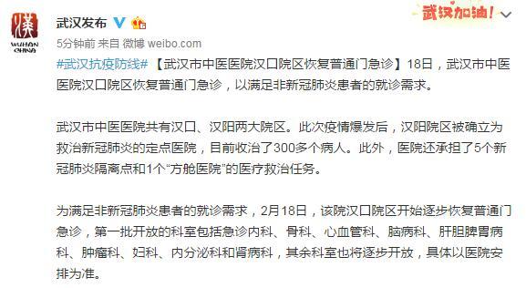 武汉市中医医院汉口院区恢复普通门急诊