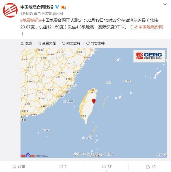 台湾花莲县发生4.3级地震,震源深度9千米