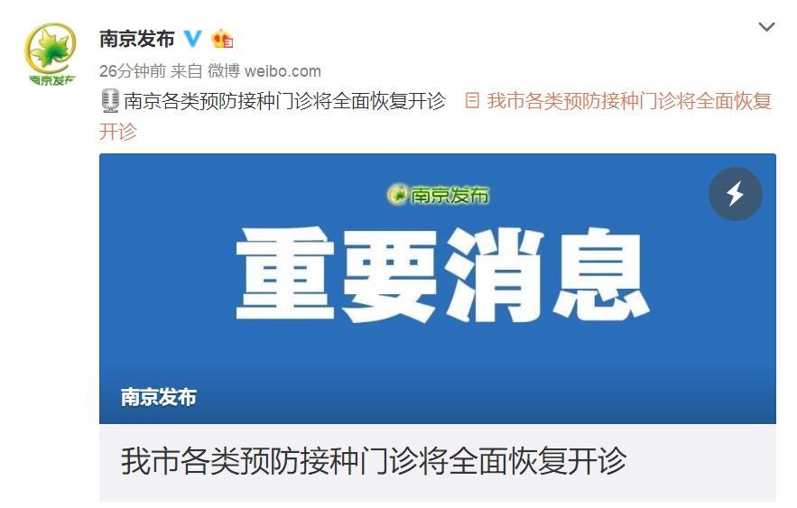 江苏省南京市各类预防接种门诊将全面恢复开诊