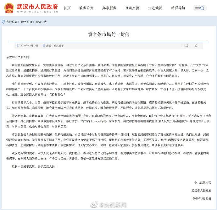 武汉致全体市民的一封信:坚持!武汉市民是疫情防控的硬核力量