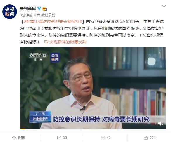 钟南山:防控意识要长期保持