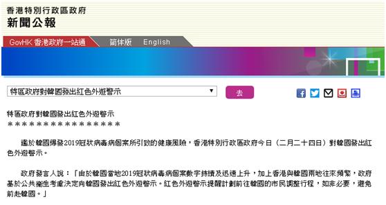 香港特区政府对韩国发出红色外游警示