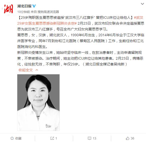 """29岁殉职医生夏思思被追授""""武汉市三八红旗手"""""""