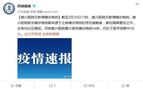 北京复兴医院无新增新冠肺炎确诊病例 累计确诊34例