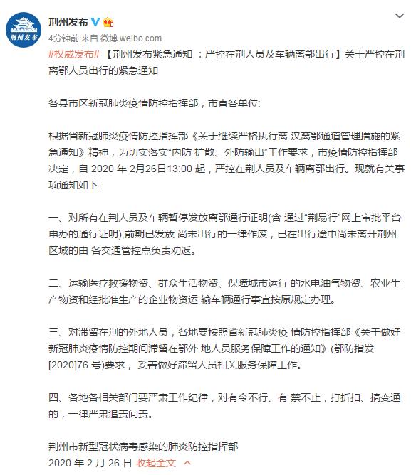 湖北荆州发布紧急通知 :严控在荆人员及车辆离鄂出行