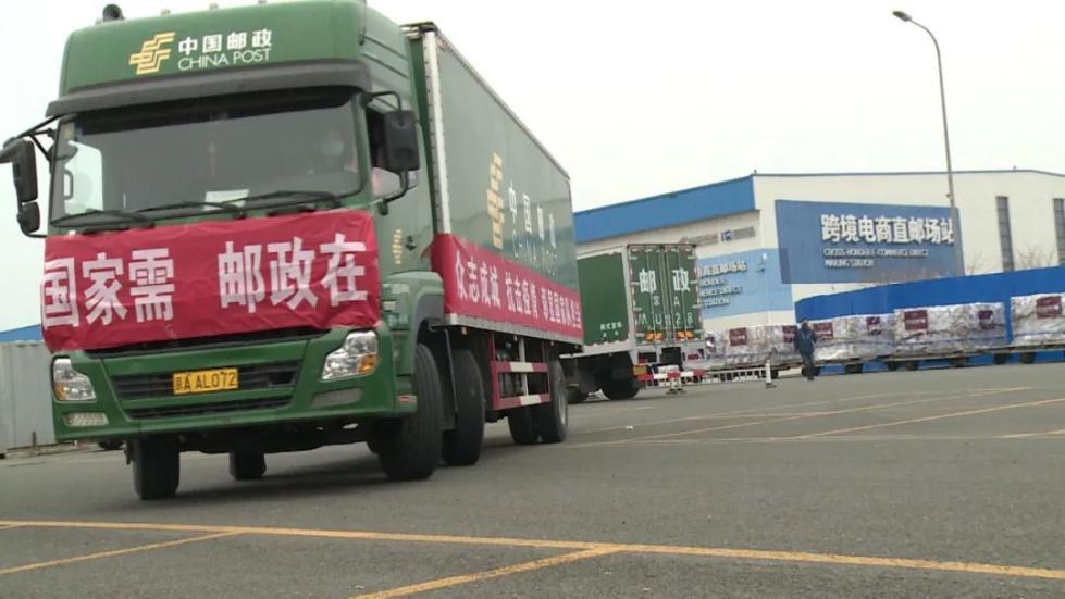 北京邮政10车186吨防疫物资直送孝感