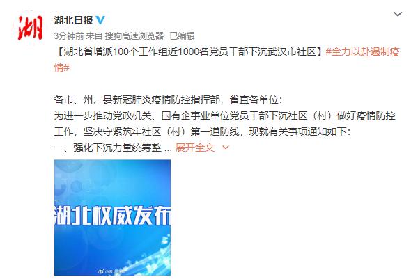湖北省增派100个工作组近1000名党员干部下沉武汉市社区