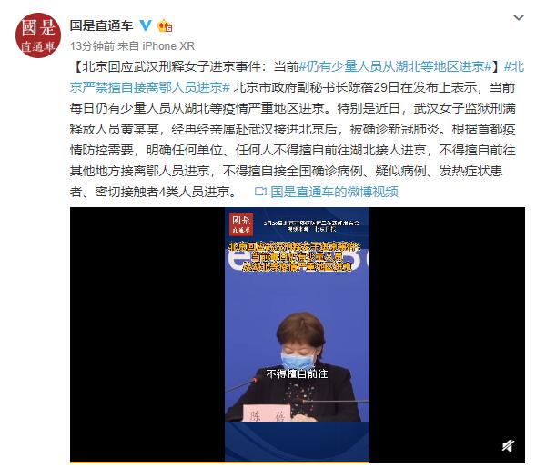 北京回应武汉刑释女子进京事件:当前仍有少量人员从湖北等地区进京
