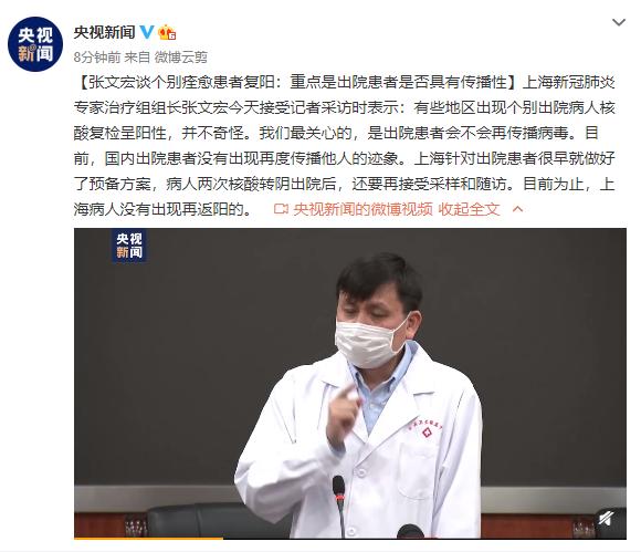 张文宏谈个别痊愈患者复阳:重点是出院患者是否具有传播性