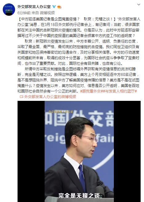 中方驱逐美国记者是企图掩盖疫情?耿爽:无稽之谈!