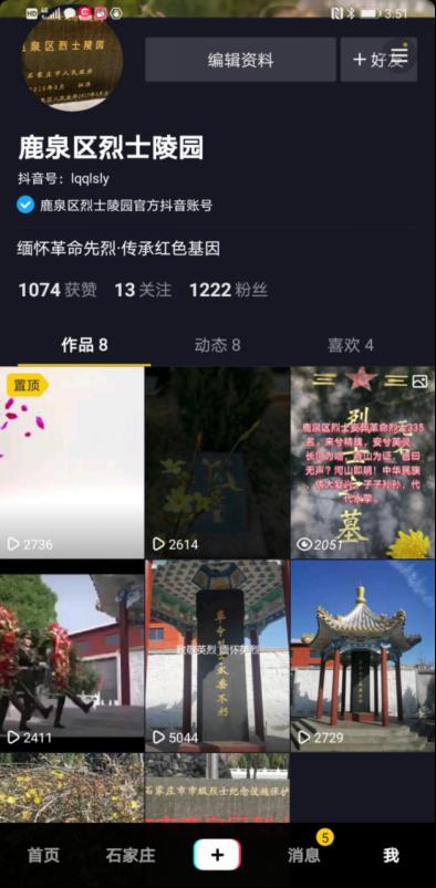 石家庄鹿泉区烈士陵园以新媒体平台为载体 开展网上祭英烈活动