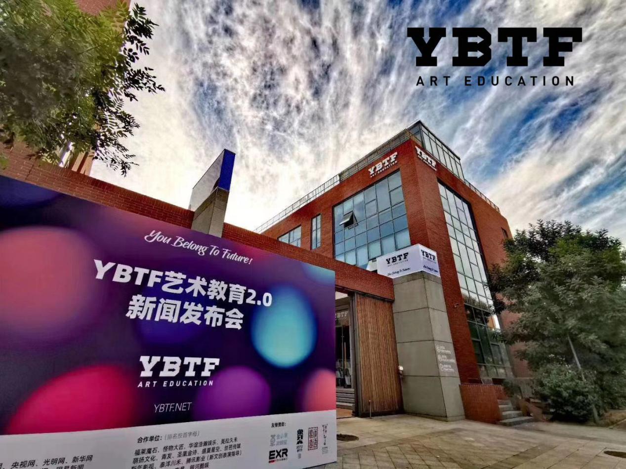 艺禀天辅品牌升级YBTF 艺术教育迎来2.0时代发布会举行