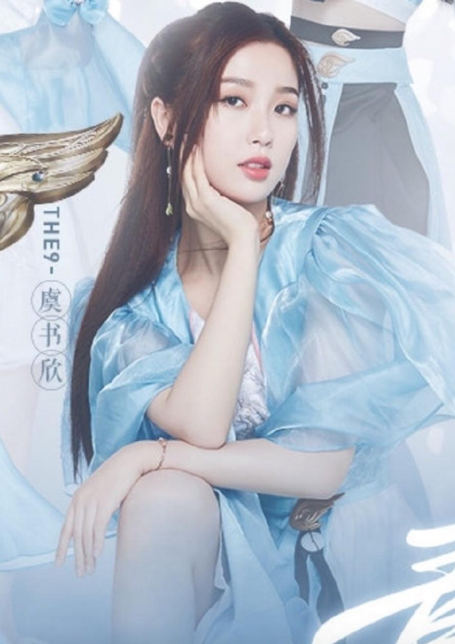 THE9清爽国风造型曝光 蓝衣纱袖仙气飘飘又飒又美