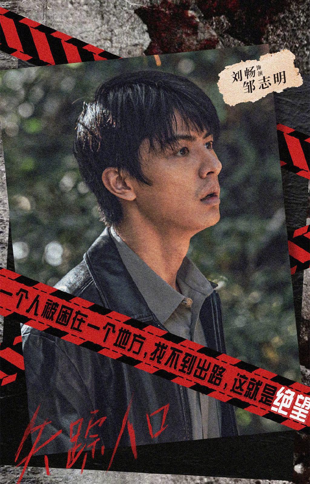 《失踪人口》烧脑剧情引热议 专访刘畅:每次拍摄都是在学习