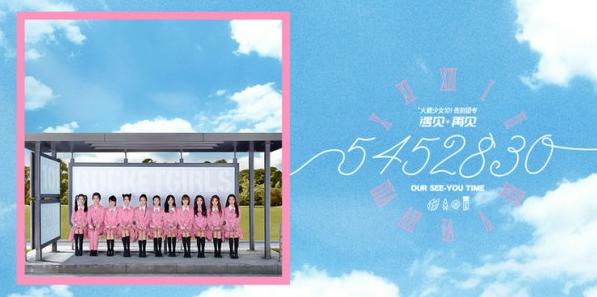 火箭少女101告别团专《遇见·再见》告别单曲上线