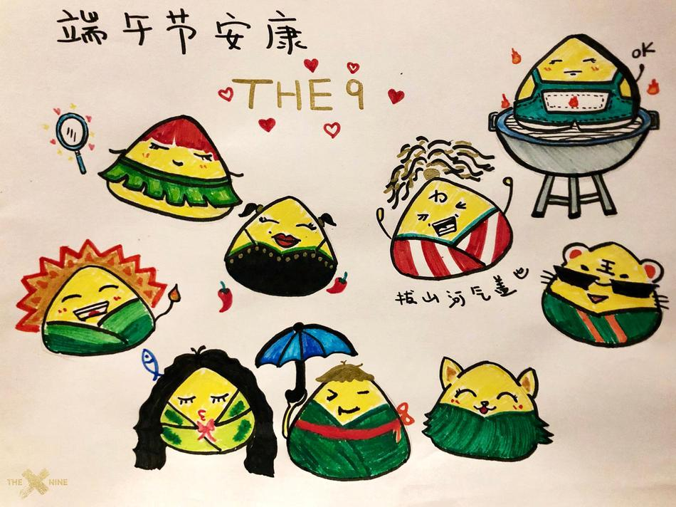 THE9成员手绘粽子庆祝端午节 或抽象或可爱画风各异
