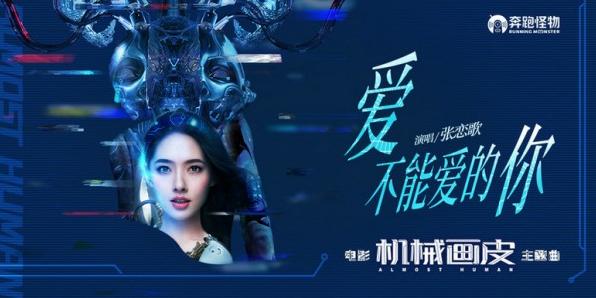 电影《机械画皮》发布主题曲《爱不能爱的你》MV