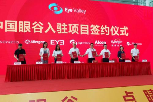 爱尔康创新研究中心正式挂牌 携手中国眼谷推动国内眼科创新发展